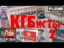 ДЕТЕКТИВ 2017. 'КГБисты 2'. КРИМИНАЛЬНЫЕ ФИЛЬМЫ 2017. ДЕТЕКТИВНЫЕ СЕРИАЛЫ 2017 𝐹𝑢𝑙𝑙