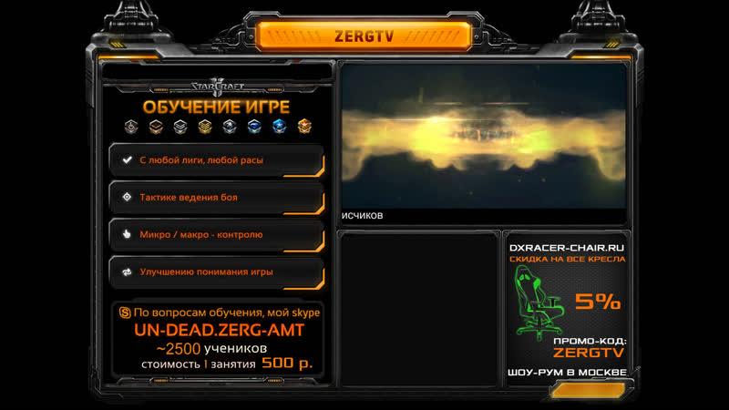Live: ★ ZERGTV | Обучение StarCraft 2 ★ » Freewka.com - Смотреть онлайн в хорощем качестве