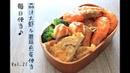 Lunch-box preparing|我的每日便当:茄汁大虾与蘑菇煎蛋便当 Vol.21 Ketchup shrimp mushroom omelette