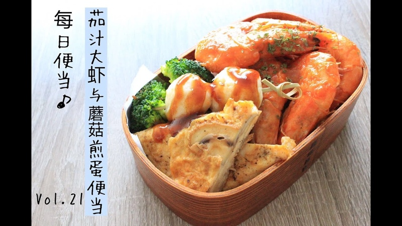Lunch box preparing|我的每日便当:茄汁大虾与蘑菇煎蛋便当 Vol 21 Ketchup shrimp mushroom omelette