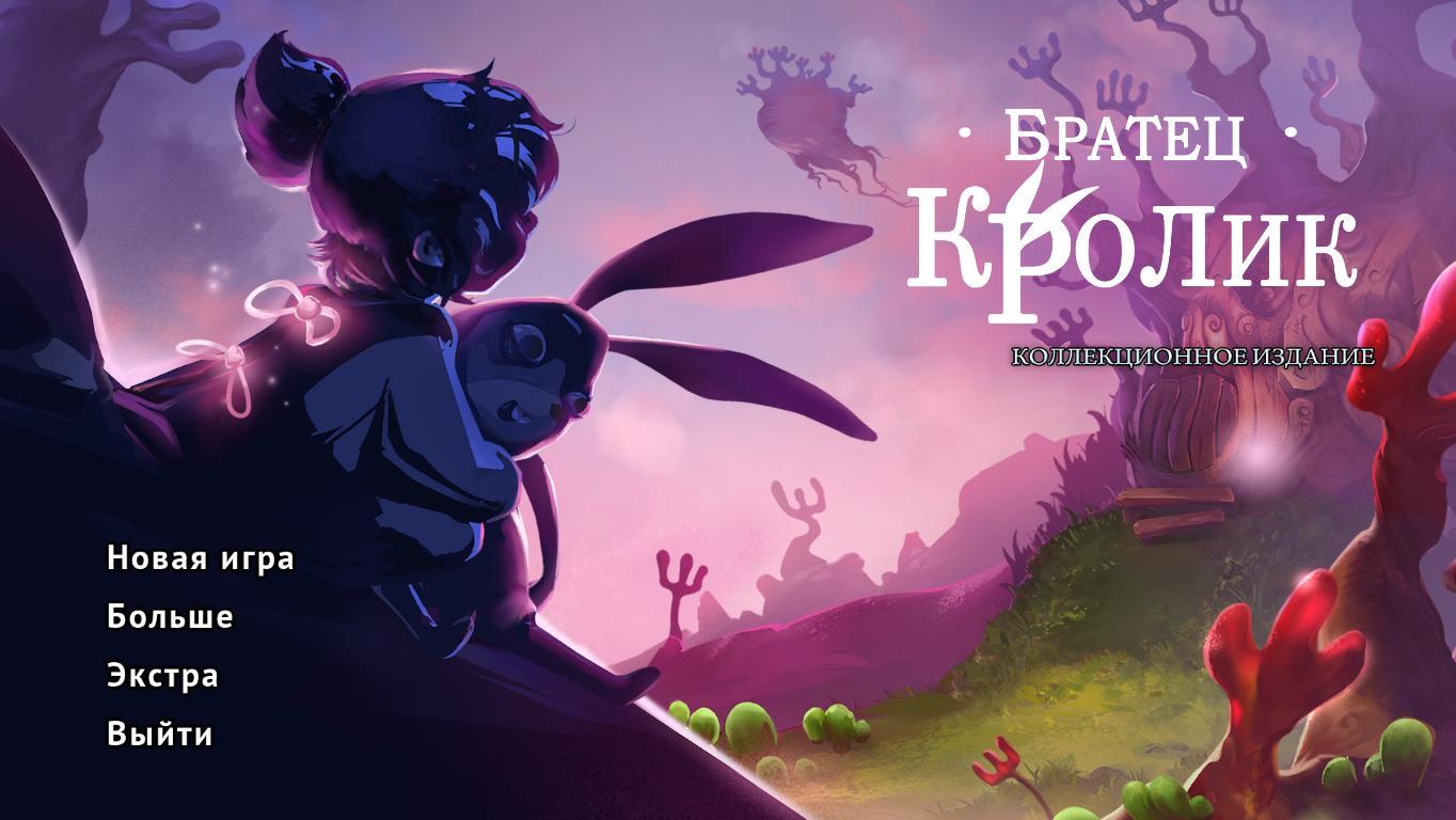 Братец Кролик. Коллекционное издание | My Brother Rabbit CE (Rus)