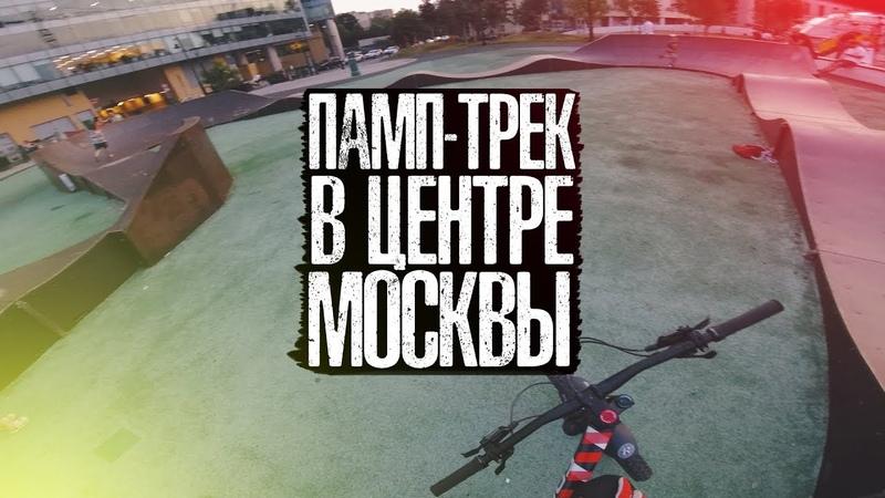 Памп трек в ЦЕНТРЕ МОСКВЫ