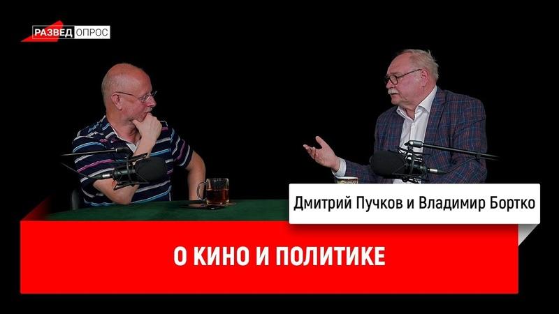 Владимир Бортко о кино и политике