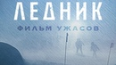 Ледник /Frost (2012) ужасы, фантастика, суббота, кинопоиск, фильмы, выбор, кино, приколы, ржака, топ пятница,