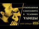 Рукопашная самозащита в условиях улицы Юрий Кормушин