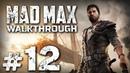 Прохождение MAD MAX — Часть 12: ВОЗДУШНАЯ РАЗВЕДКА