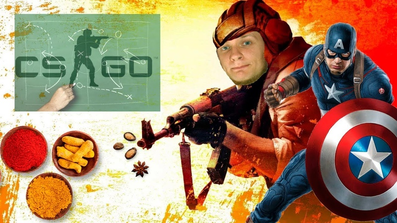 CS:GO   Мстители, специи и тактики   Нарезка