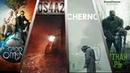 Благие Знамения, Чернобыль HBO, Болотная Тварь, Страна Рождества - обзор новинок 2019