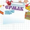 Ермак   Канцелярия, творчество, детство