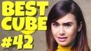 ТЫ ГЕТЕРОСЕКСУАЛ? | BEST CUBE 42 | d4l
