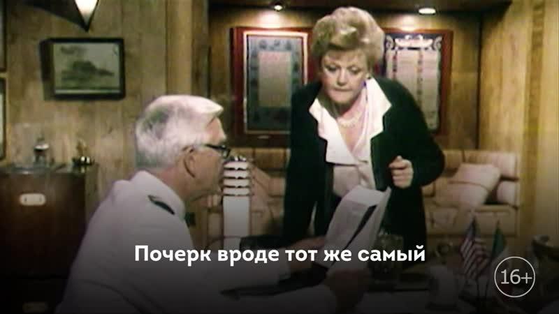 Сериал «Она написала убийство»