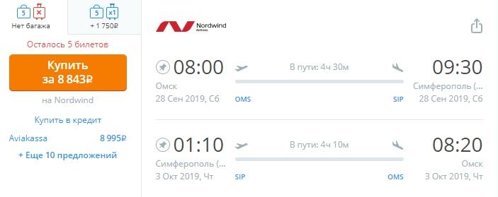 Nordwind Airlines: из Омска в Крым от 8800 рублей за билеты туда - обратно в бархатный сезон