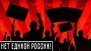 Нет Единой России! МаргаритаОбразцова ВыборыМосгордума НетЕдинойРоссии