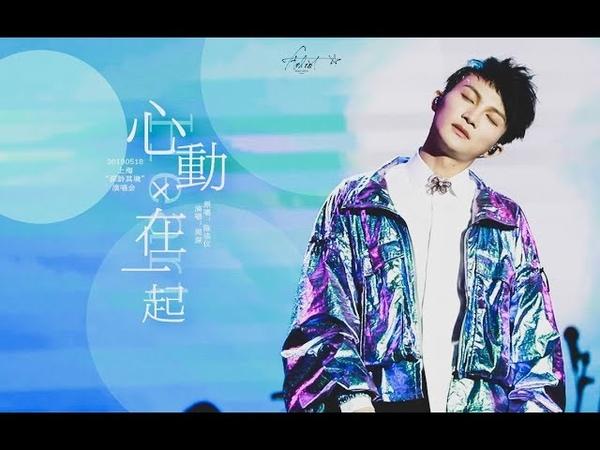 周深 Zhou Shen」20190518《心动我要我们在一起 Heart Pumping I Want Us to be Together 》Live Fancam HD饭拍