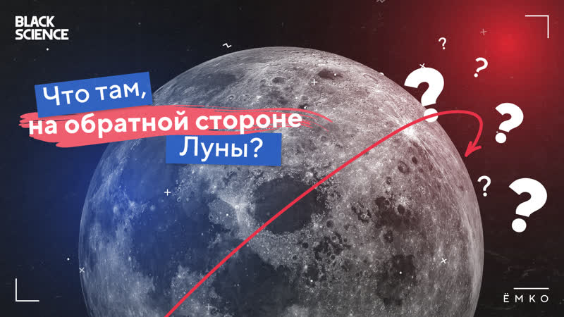 Ёмко: Что там, на обратной стороне Луны?