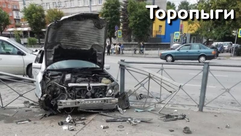 Дорожные неприятности как они есть! Типичные Торопыги и Авто Засранцы!