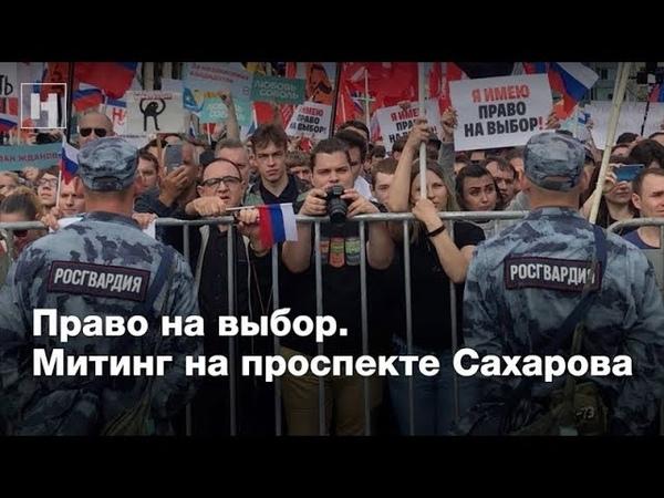 Право на выбор Как прошел митинг на проспекте Сахарова