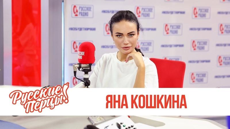 Яна Кошкина в утреннем шоу Русские Перцы на Русском Радио 14.08.2019