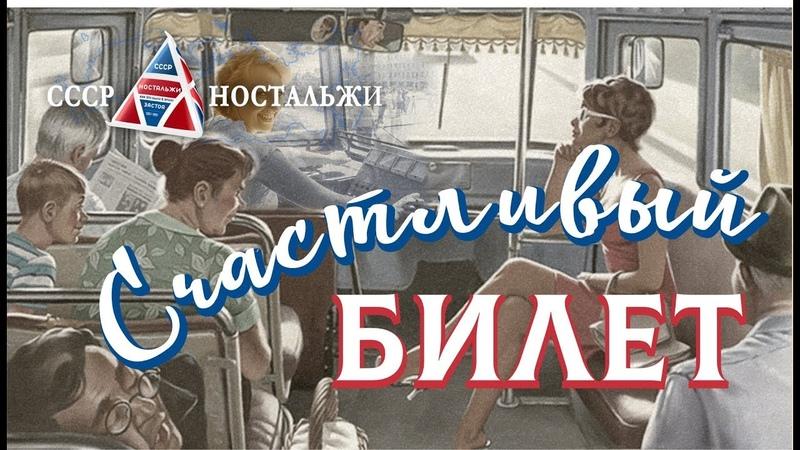 Счастливые билеты на проезд в городском общественном транспорте в СССР