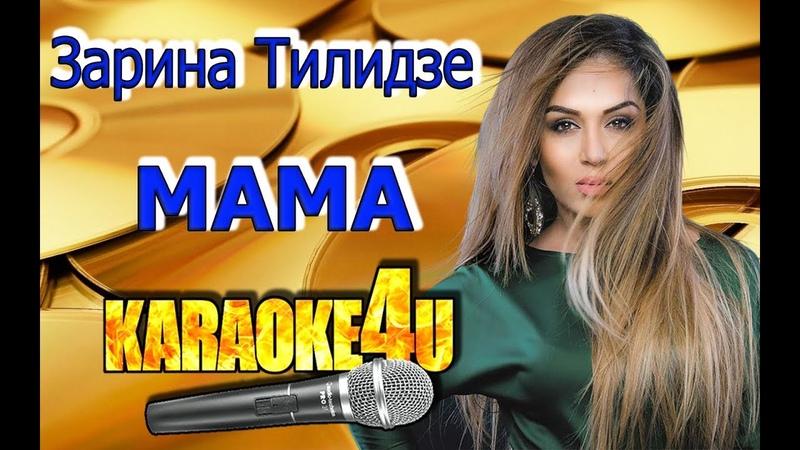 Зарина Тилидзе Мама Караоке