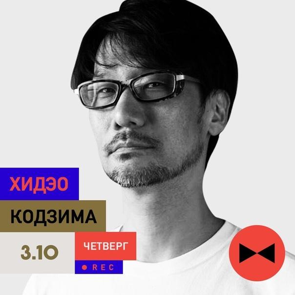 Ге... Хидео Кодзима придет в «Вечерний Ургант»