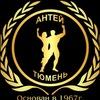 Легендарный Атлетический Клуб «Антей»
