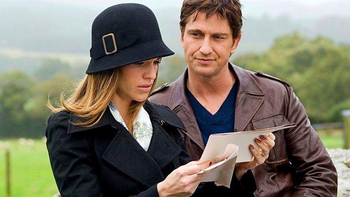 P.S. Я люблю тебя / P.S. I Love You (2007) (2008)