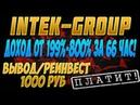 Проверка Intek-group.club как можно поднять хорошие деньги