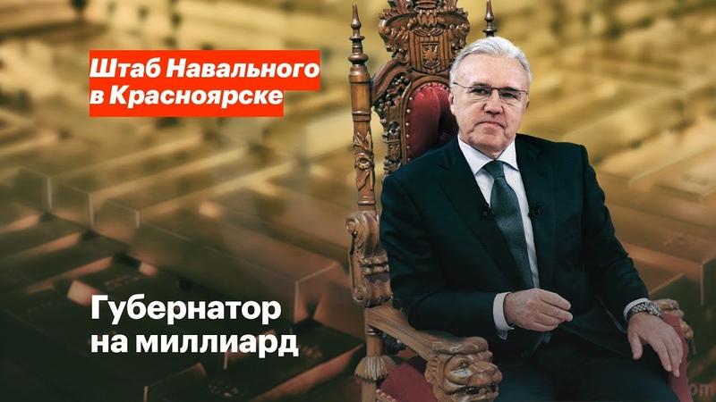 Губернатор на миллиард