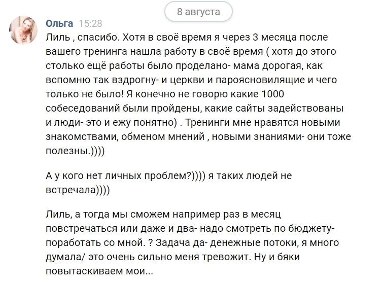 k5WIK9MIvX0 - Отзывы Афанасьева Лилия