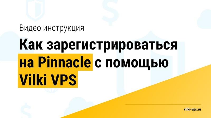 Как зарегистрироваться на Pinnacle c помощью Vilki VPS