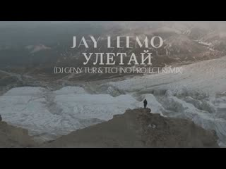 Jay leemo улетай (dj geny tur & techno project remix) [.и] i клип #vqmusic