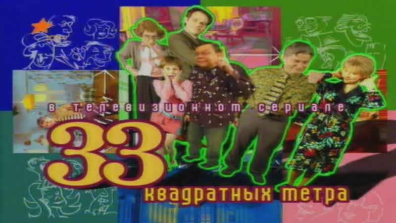 33 квадратных метра 1999 Новогодняя ёлка Звездуновых