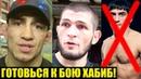 ОТМЕНА БОЯ НА UFC 242! / ЗАМЕНА НА БОЙ ХАБИБА И ДАСТИНА ПОРЬЕ ГОТОВА! ФЕРГЮСОН НА ЗАМЕНЕ!