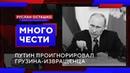 Путина оскорбил извращенец