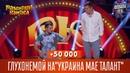 50 000 Глухонемой на кастинге Україна має талант Рассмеши комика 2016