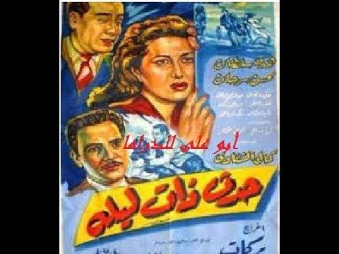 الفيلم النادر حدث ذات ليلة 1954
