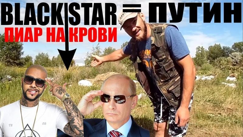 Тимати опять опозорился! Почему BlackStar и Тимати это Позор? Тимати и Путин хотят Войну?!