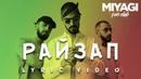 Miyagi Эндшпиль feat. Amigo - Райзап (Lyric video)