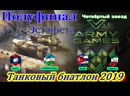 Танковый биатлон 2019 Эстафета Полуфинал Четвёртый заезд Лаос Узбекистан Куба Кувейт