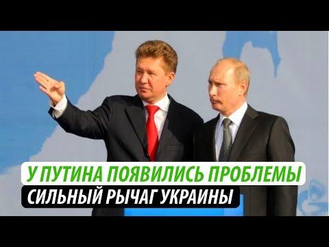 У Путина появились проблемы. Сильный рычаг непокорной Украины