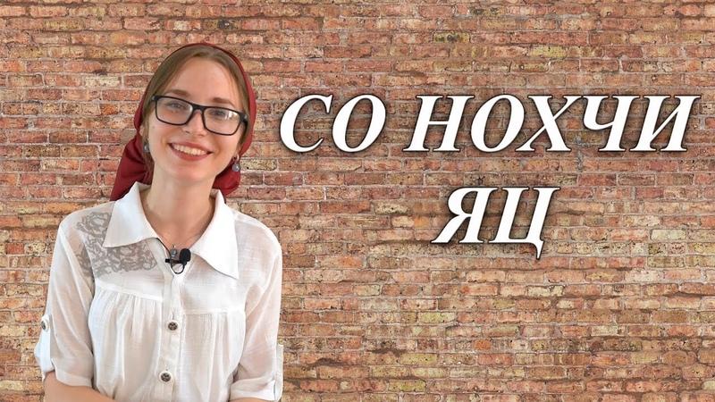 3 ЧЕЧЕНСКИЙ С АНЕЙ Как пожелать удачи поблагодарить и поздравить на чеченском языке