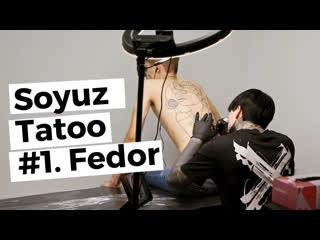 Soyuz tatoo. ч1 фёдор.