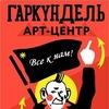 "Арт-центр ""Гаркундель"""