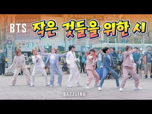 [KPOP IN PUBLIC] BTS(방탄소년단) Boy With Luv DANCE COVER by DAZZLING from TAIWAN 🇹🇼 (Ximending)