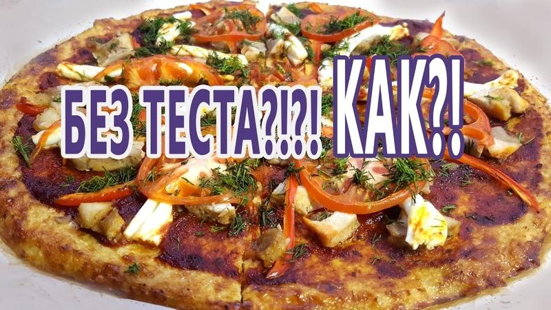 ТАК БЫВАЕТ Пицца совсем без муки Великолепно держит форму и вкусно Keto cauliflower pizza crust