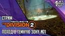 TOM CLANCY'S THE DIVISION 2 игра от Ubisoft. СТРИМ с JetPOD90! Открываем Темную Зону №1.