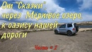Киргизия на автомобиле 2 Пять дней нашими глазами Каньон Сказка Соленое озеро Центр Гавайи