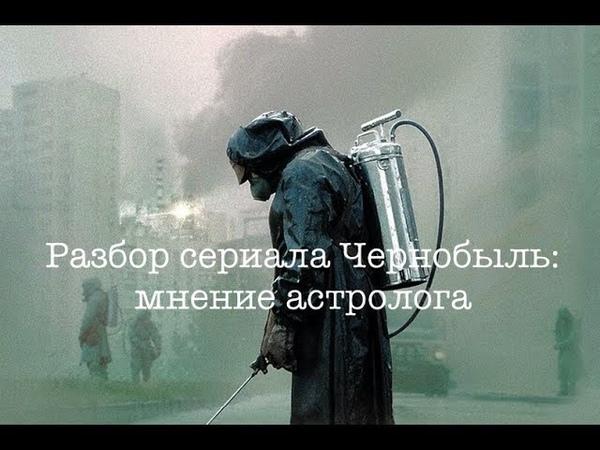 Разбор сериала Чернобыль: мнение астролога