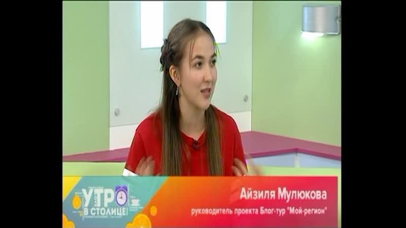 Айзиля Мулюкова - руководитель проекта Блог-тур Мой-регион
